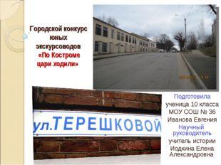 Городской конкурс юных экскурсоводов «По Костроме цари ходили» Подготовила уч