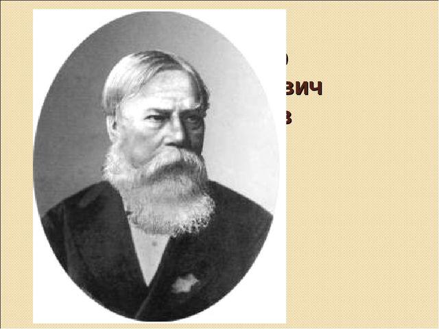 Фёдор Васильевич Чижов