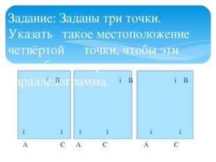 ● В ● В ● В    ● ● ● ● ● ● А С А С А С Задание: Заданы три точки. Указать