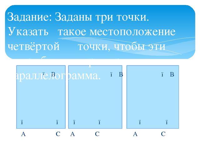 ● В ● В ● В    ● ● ● ● ● ● А С А С А С Задание: Заданы три точки. Указать...