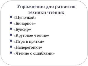 Упражнения для развития техники чтения: «Цепочкой» «Бинарное» «Буксир» «Круго