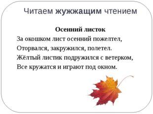 Читаем жужжащим чтением Осенний листок За окошком лист осенний пожелтел, Отор