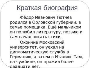 Фёдор Иванович Тютчев родился в Орловской губернии, в семье помещика. Ещё ма