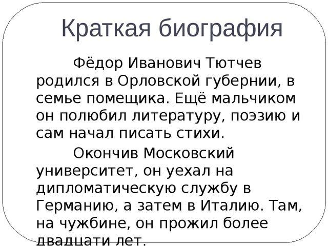 Фёдор Иванович Тютчев родился в Орловской губернии, в семье помещика. Ещё ма...