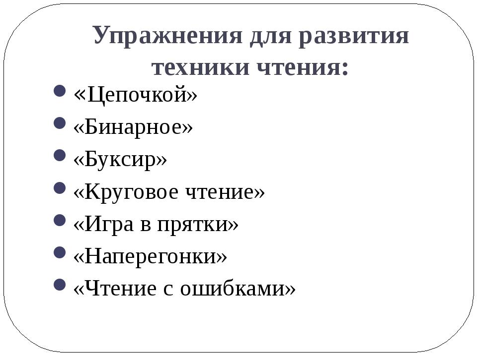 Упражнения для развития техники чтения: «Цепочкой» «Бинарное» «Буксир» «Круго...