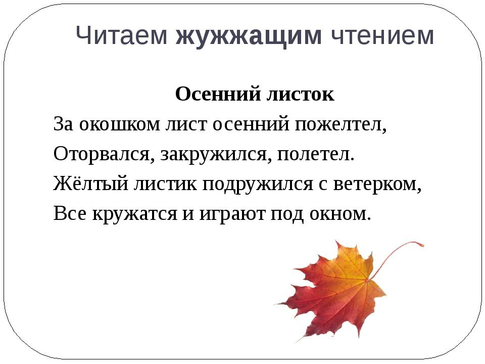 Читаем жужжащим чтением Осенний листок За окошком лист осенний пожелтел, Отор...