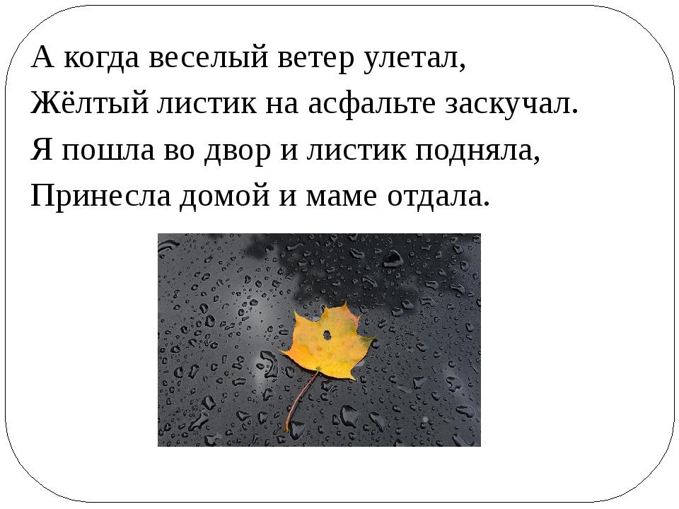 А когда веселый ветер улетал, Жёлтый листик на асфальте заскучал. Я пошла во...