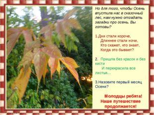 Но для того, чтобы Осень впустила нас в сказочный лес, нам нужно отгадать заг