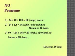 №3 Решение 1) 24 : 40 • 100 = 60 (стр.) всего. 2) 24 : 1,5 = 16 (стр.) прочит