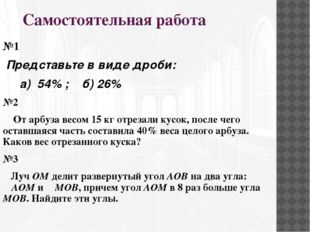Самостоятельная работа №1 Представьте в виде дроби: а) 54% ; б) 26% №2 О