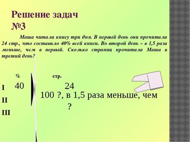 Решение задач №3 Маша читала книгу три дня. В первый день они прочитала 24 ст...