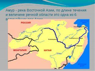 Амур - река Восточной Азии, по длине течения и величине речной области это од