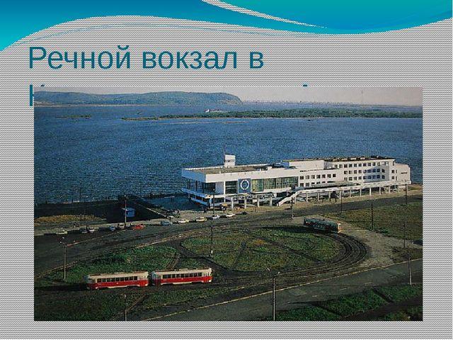 Речной вокзал в Комсомольске-на-Амуре.