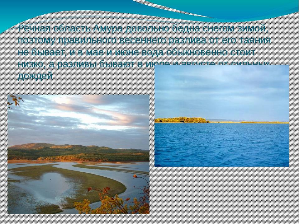 Речная область Амура довольно бедна снегом зимой, поэтому правильного весенне...