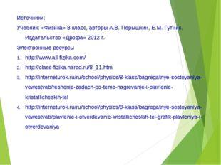 Источники: Учебник: «Физика» 8 класс, авторы А.В. Перышкин, Е.М. Гутник. Изда