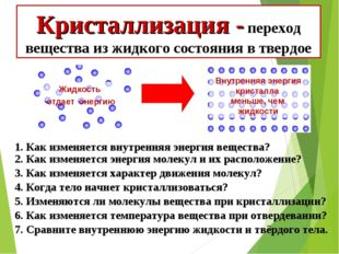 2. Как изменяется энергия молекул и их расположение? 1. Как изменяется внутре