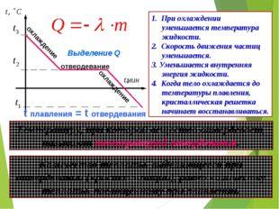 отвердевание охлаждение Выделение Q t плавления = t отвердевания 1. При охлаж