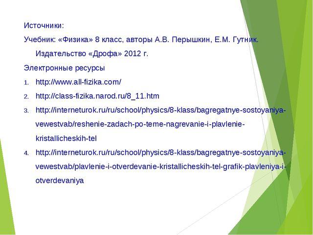 Источники: Учебник: «Физика» 8 класс, авторы А.В. Перышкин, Е.М. Гутник. Изда...