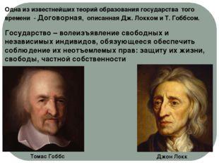 Одна из известнейших теорий образования государства того времени - Договорная