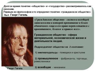 Долгое время понятие «общество» и «государство» рассматривалось как синоним.