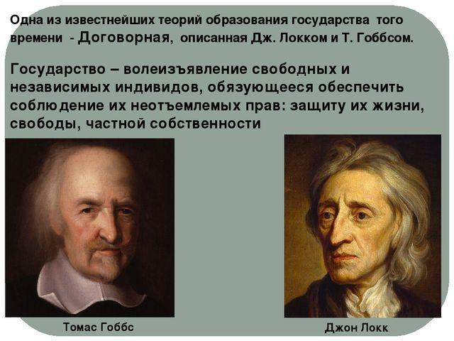Одна из известнейших теорий образования государства того времени - Договорная...