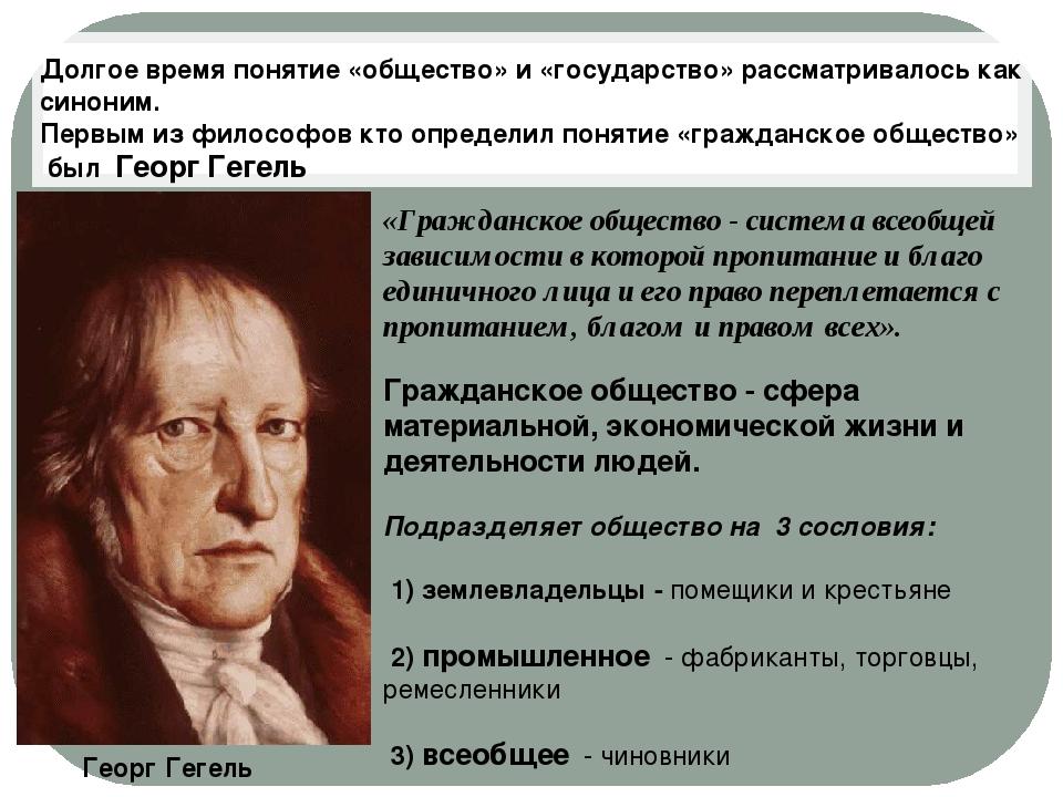 Долгое время понятие «общество» и «государство» рассматривалось как синоним....