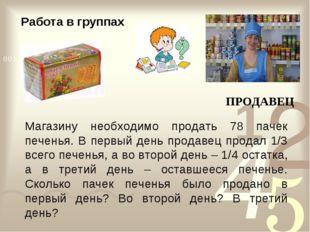 ПРОДАВЕЦ Магазину необходимо продать 78 пачек печенья. В первый день продавец