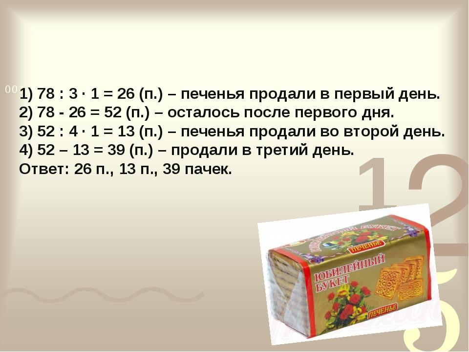 1) 78 : 3 · 1 = 26 (п.) – печенья продали в первый день. 2) 78 - 26 = 52 (п.)...