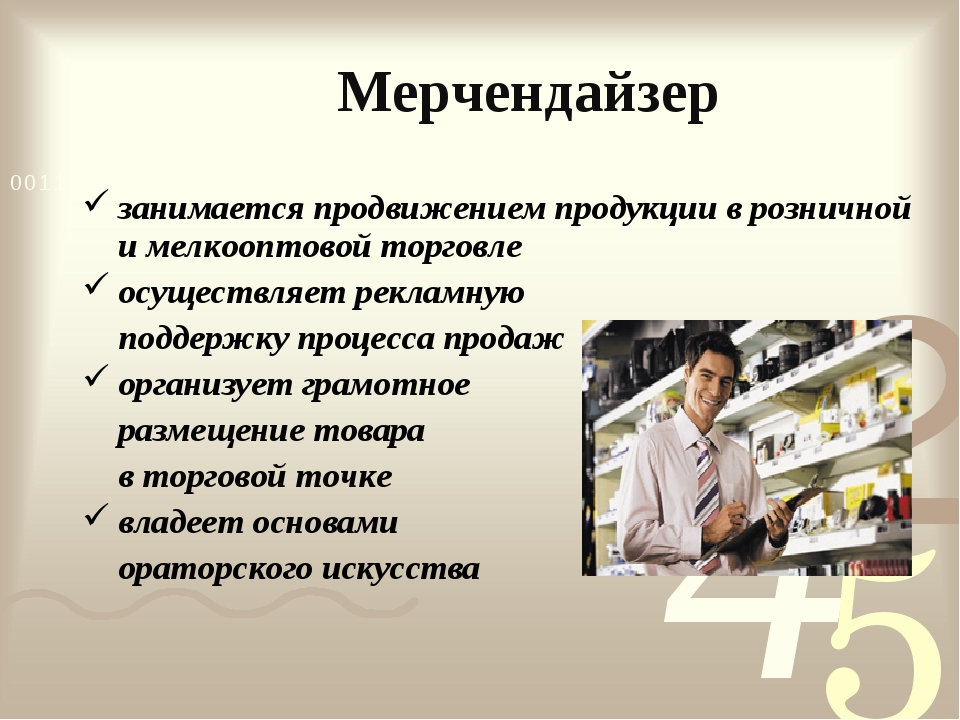 Мерчендайзер занимается продвижением продукции в розничной и мелкооптовой тор...