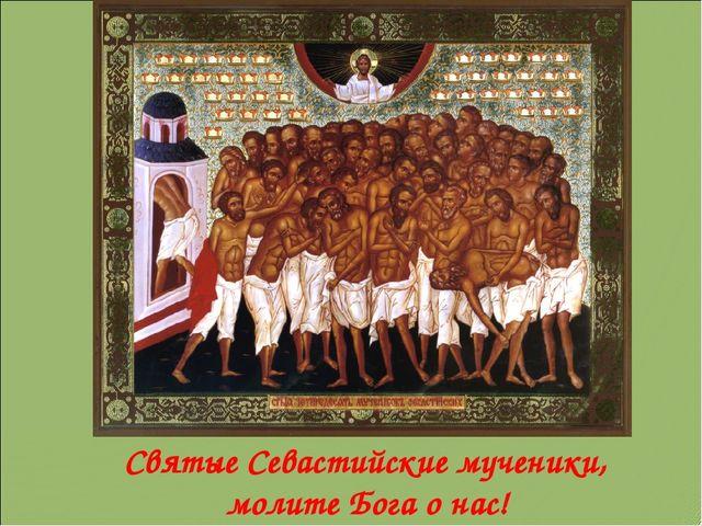Святые Севастийские мученики, молите Бога о нас!