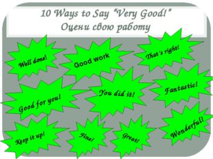 """10 Ways to Say """"Very Good!"""" Оцени свою работу Well done! Good work That's rig"""