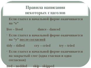 Правила написания некоторых глаголов Если глагол в начальной форме оканчивает