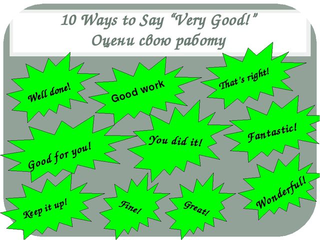 """10 Ways to Say """"Very Good!"""" Оцени свою работу Well done! Good work That's rig..."""