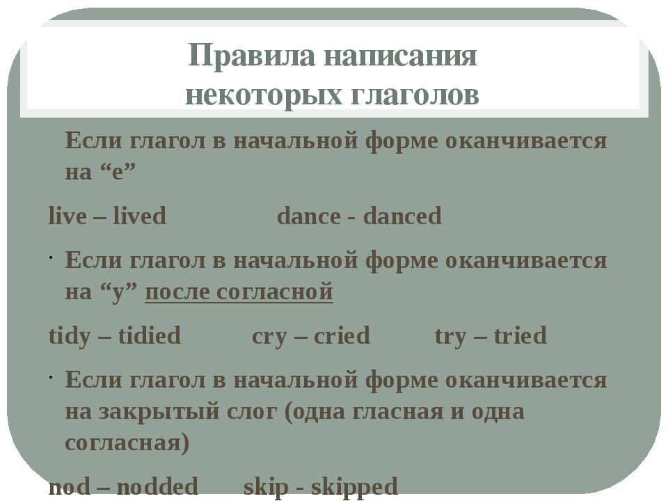 Правила написания некоторых глаголов Если глагол в начальной форме оканчивает...