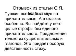 Отрывок из статьи С.Я. Маршака Пушкин всегда был скуп на прилагательные. А в