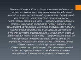 Начало XX века в России было временем небывалого расцвета поэзии, по праву н