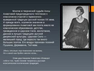 Многое в творческой судьбе Анны Ахматовой предопределило тяготение к класси
