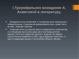 I.Триумфальное вхождение А. Ахматовой в литературу. Вхождение Анны Ахматовой