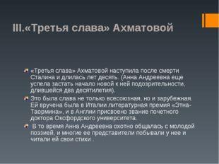 III.«Третья слава» Ахматовой «Третья слава» Ахматовой наступила после смерти