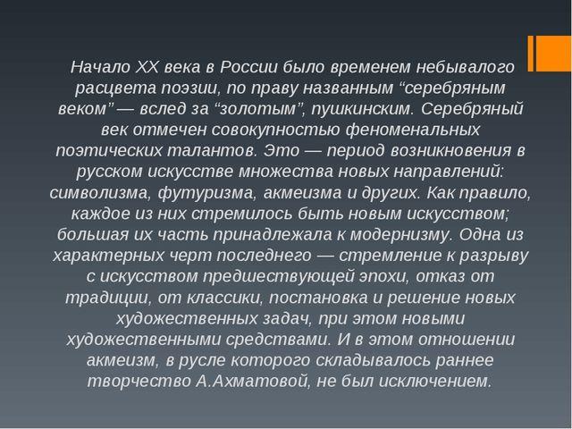 Начало XX века в России было временем небывалого расцвета поэзии, по праву н...