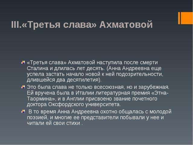 III.«Третья слава» Ахматовой «Третья слава» Ахматовой наступила после смерти...