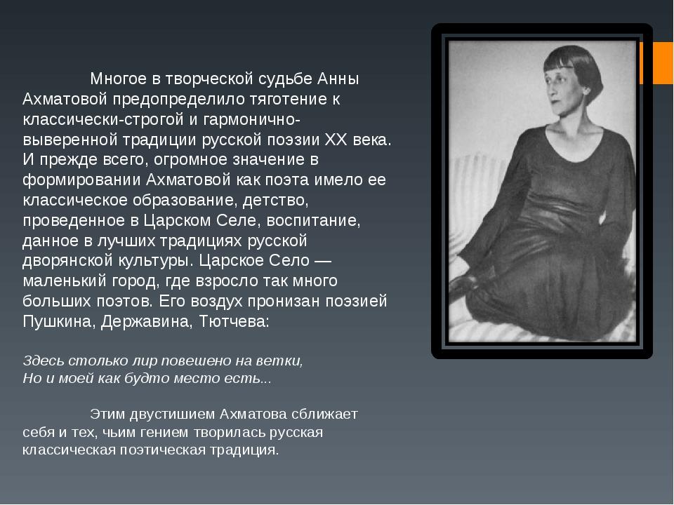 Многое в творческой судьбе Анны Ахматовой предопределило тяготение к класси...