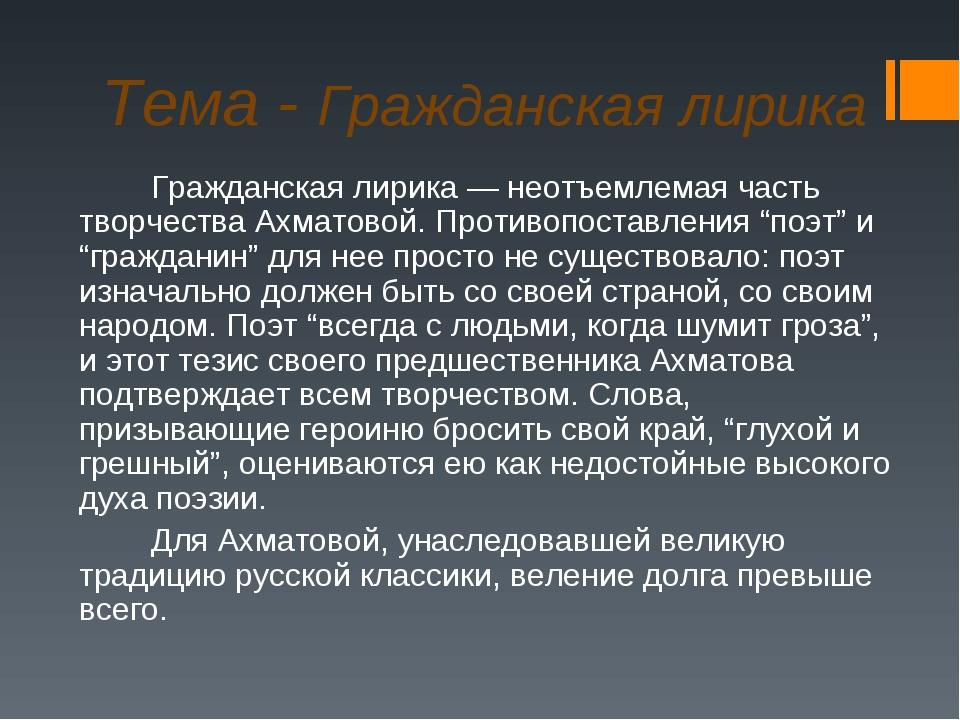 Тема - Гражданская лирика Гражданская лирика — неотъемлемая часть творчест...