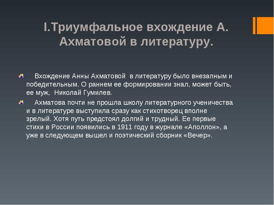 I.Триумфальное вхождение А. Ахматовой в литературу. Вхождение Анны Ахматовой...