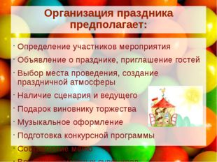Организация праздника предполагает: Определение участников мероприятия Объявл
