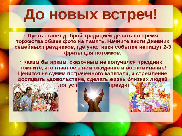 До новых встреч! Пусть станет доброй традицией делать во время торжества обще...