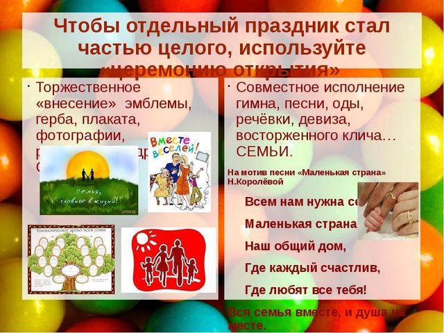 Чтобы отдельный праздник стал частью целого, используйте «церемонию открытия»...