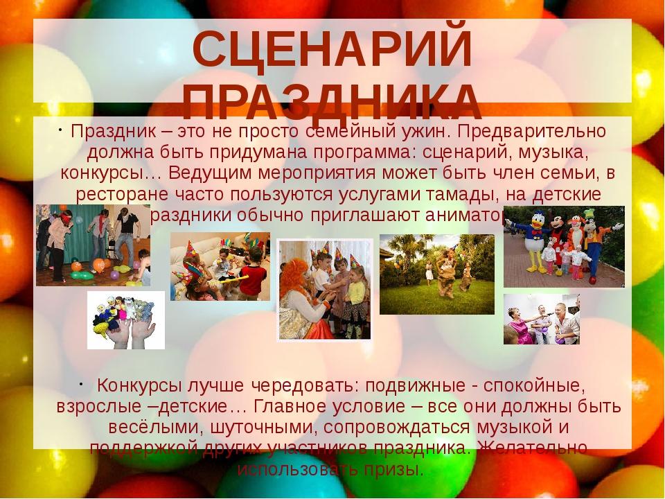 Игры и конкурсы для школьников на праздники