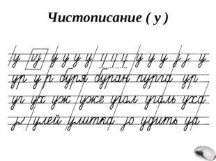 Чистописание ( р д з )