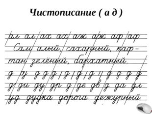 Чистописание ( Цц Щ )
